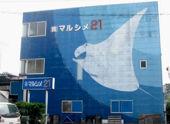 株式会社マルシメ21外観