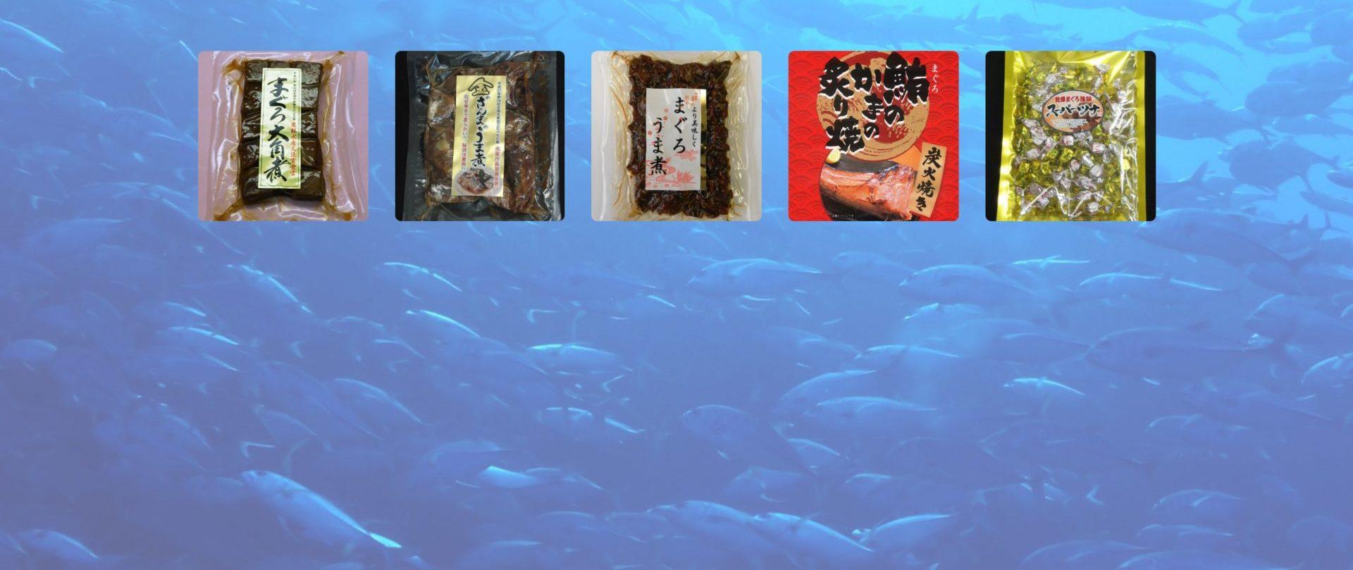 焼津市の食品加工会社 マルシメ21