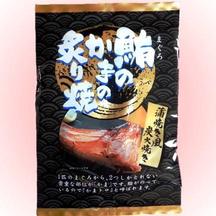 鮪のかまの炙り焼き<br /> 蒲焼き風味